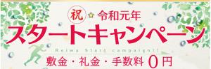 令和スタート0円キャンペーン